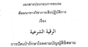 """""""การปัดเป่ารักษาโรคตามบัญญัติอิสลาม""""[PDF][FREE]"""